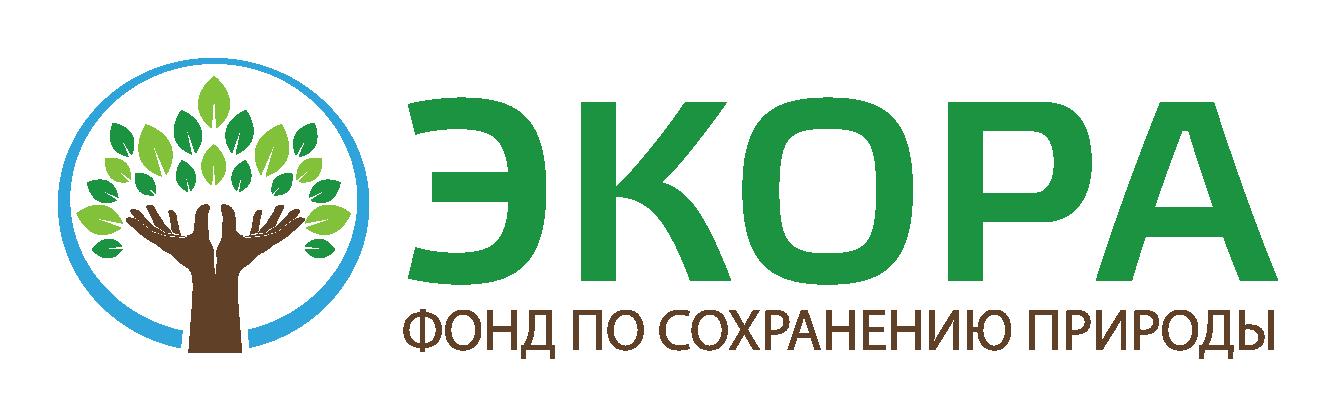 "Фонд ""ЭКОРА"""