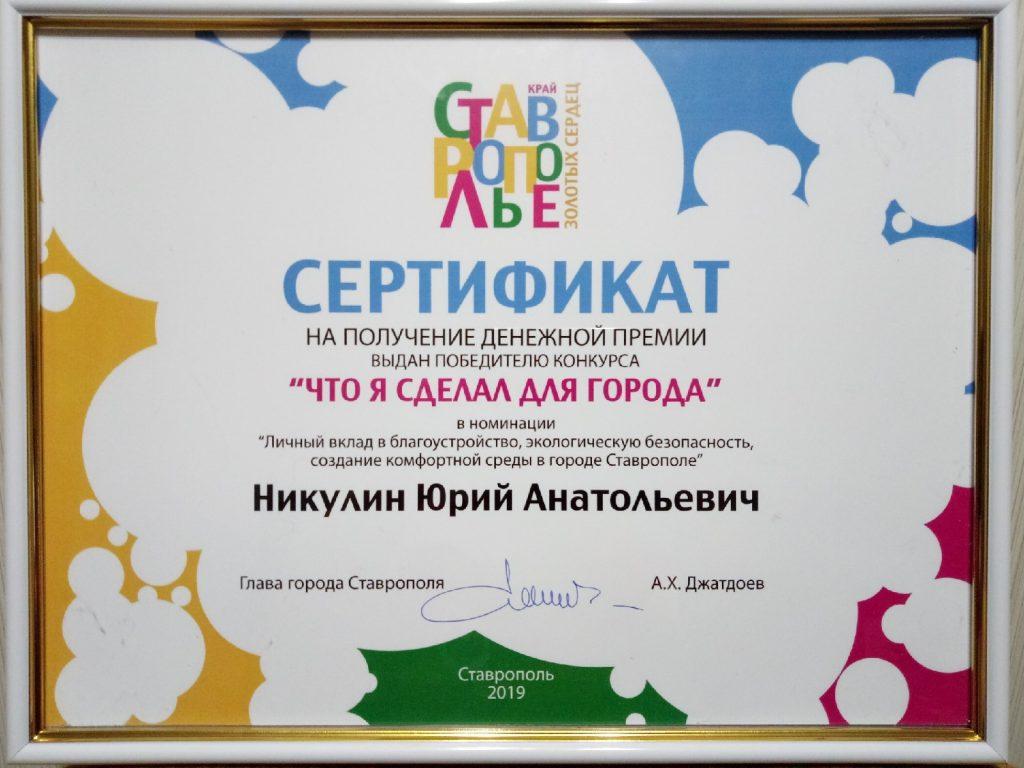 Победа в конкурсе «Что я сделал для Ставрополя»