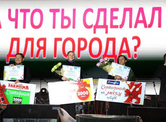 В День края и День города наградили победителей конкурса «Что я сделал для города Ставрополя»